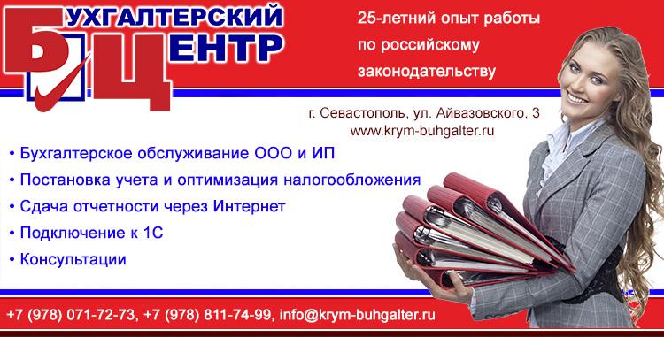Бухгалтерские услуги севастополь бухгалтер калькулятор обязанности