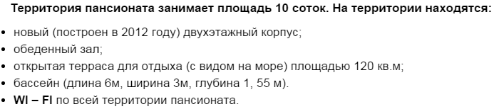 Пансионат Севастополь. «Элим»