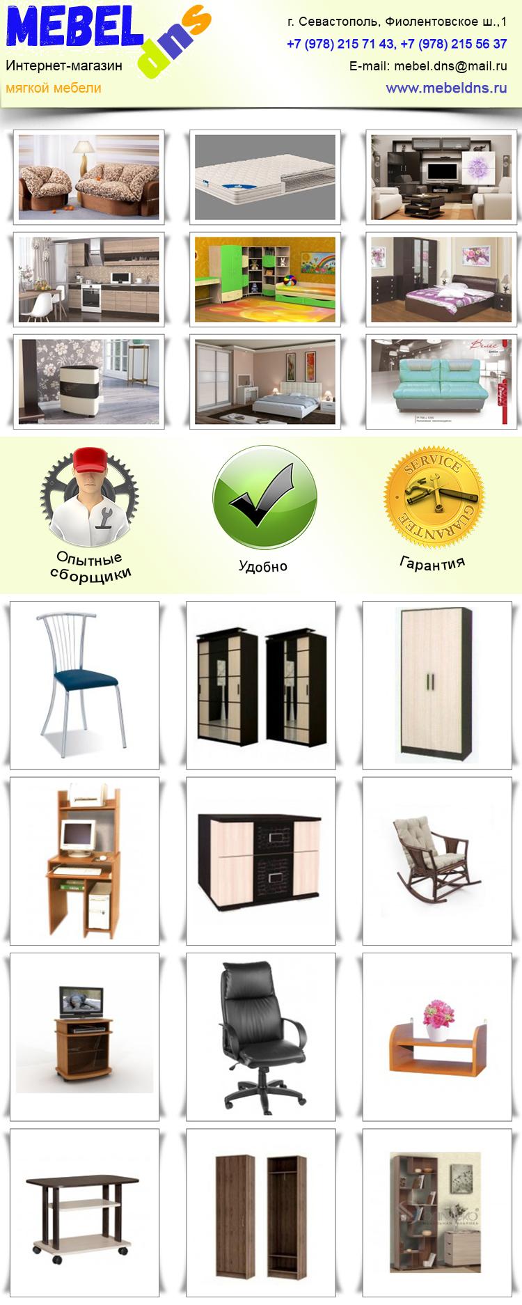 Интернет магазин мягкой мебели Севастополь