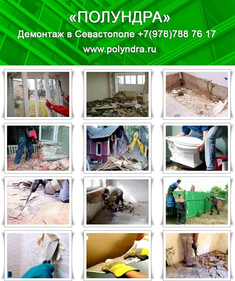 Демонтаж, Севастополь