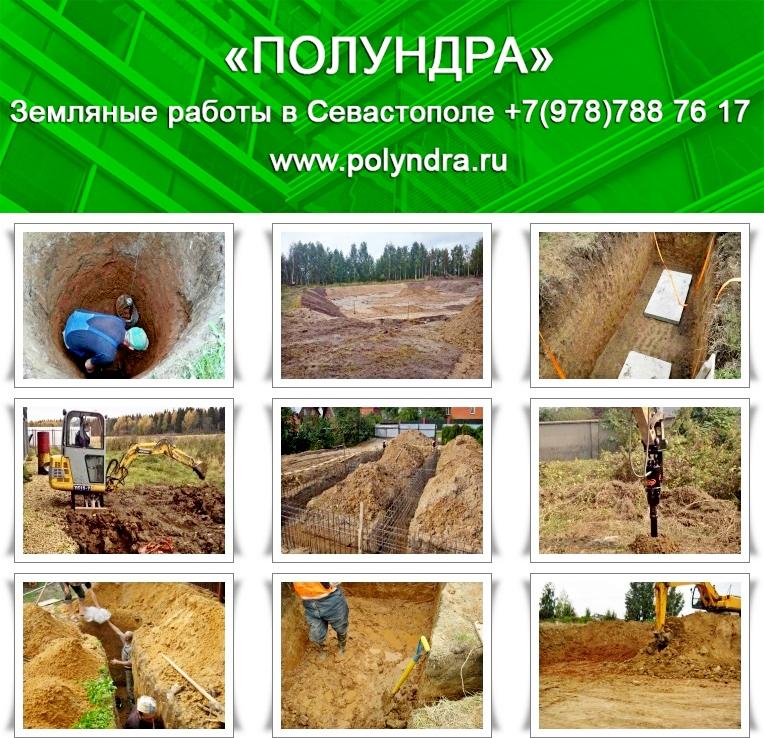 Земляные работы, Севастополь