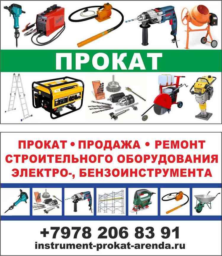 Прокат инструмента, аренда оборудования в Севастополе