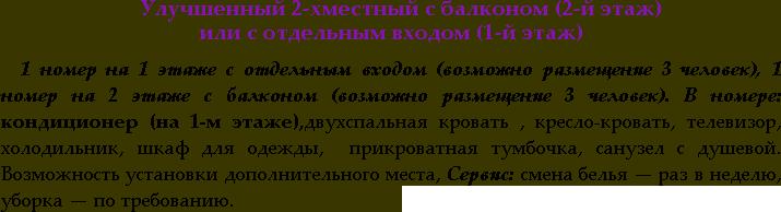 Инжир, Фиолент. Отдых Севастополь, Учкуевка