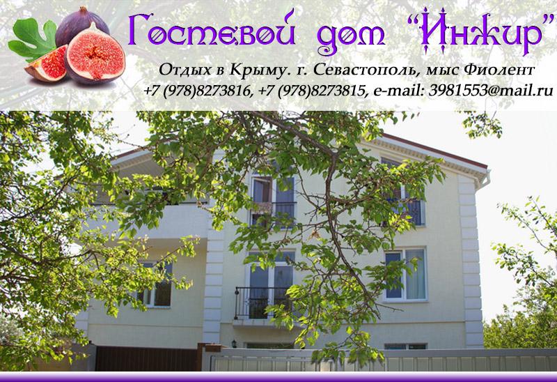 «Инжир», гостевой дом Севастополя, Учкуевка