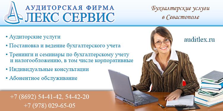 Севастополь цены на бухгалтерские услуги бухгалтерские услуги мариуполь
