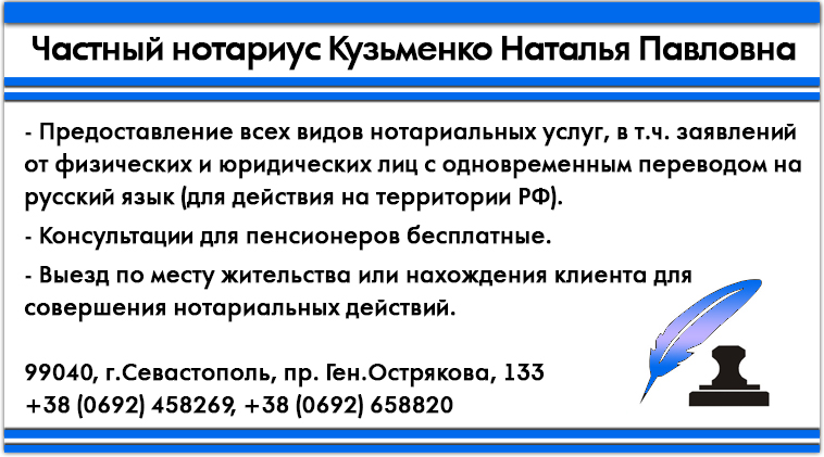Нотариусы Севастополя