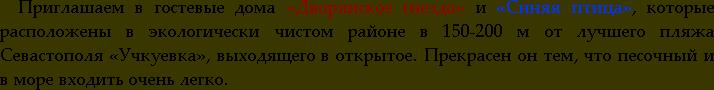«Синяя птица», гостевой дом, Учкуевка