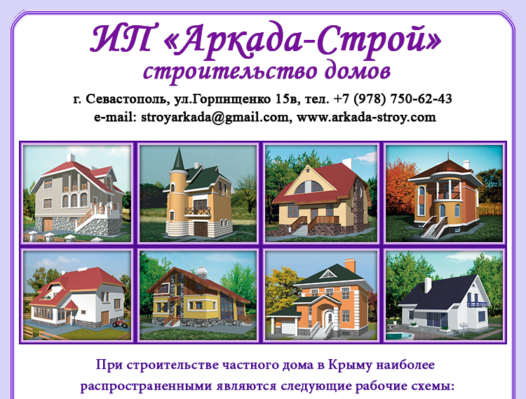 ИП Аркада-Строй, строительство домов Севастополь