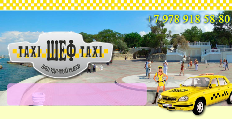 Шеф такси, Севастополь