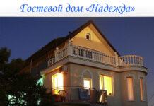 Гостевой дом Севастополь, Учкуевка