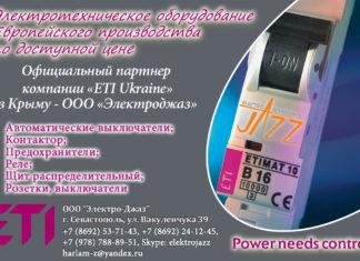 автоматические выключатели, Севастополь