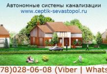 Автономная канализация, Севастополь