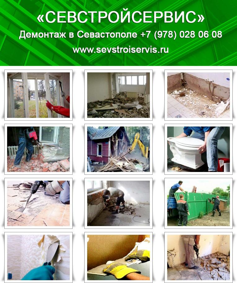 Демонтаж Севастополь