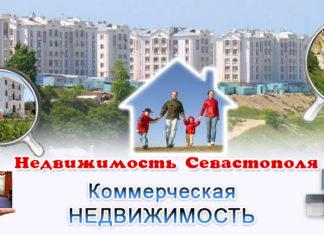 Недвижимость Севастополя. Коммерческая недвижимость Севастополя