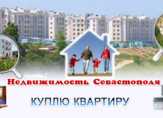 Недвижимость Севастополя. Куплю квартиру Севастополь