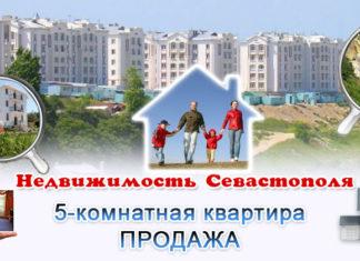 Недвижимость Севастополя. 5-квартиры в Севастополе