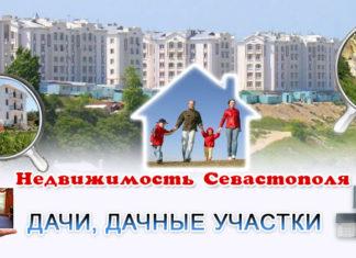 Недвижимость Севастополя. Дачи Севастополь. Куплю дачу в Севастополе