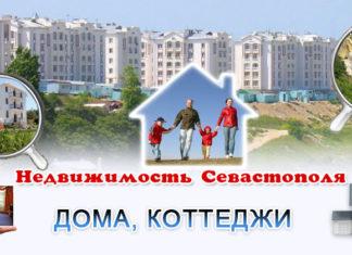 Недвижимость Севастополя. Дом Севастополь. Куплю дом в Севастополе