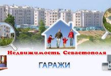 Недвижимость Севастополя. Гаражи Севастополь