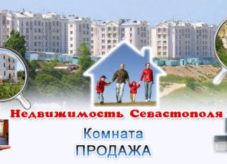 Недвижимость Севастополя. Комната Севастополь. Купить комнату в Севастополе
