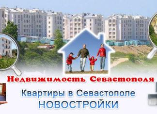 Недвижимость Севастополя. Квартиры в Севастополе в новостройках