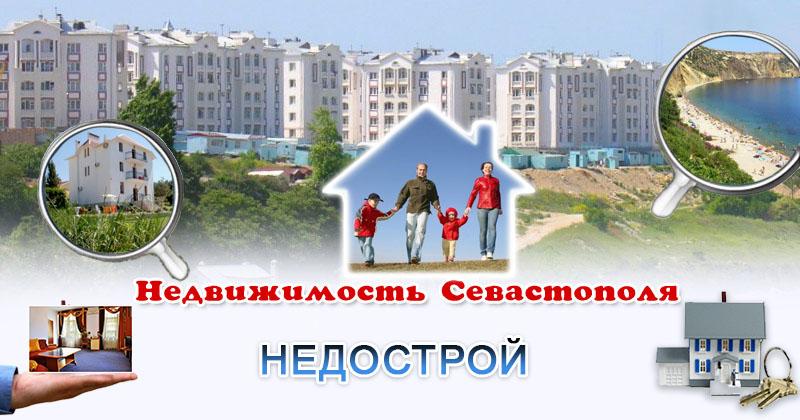 Недвижимость Севастополя. Недострой Севастополь