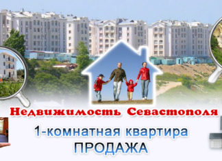 Недвижимость Севастополя. Однокомнатная квартира в Севастополе