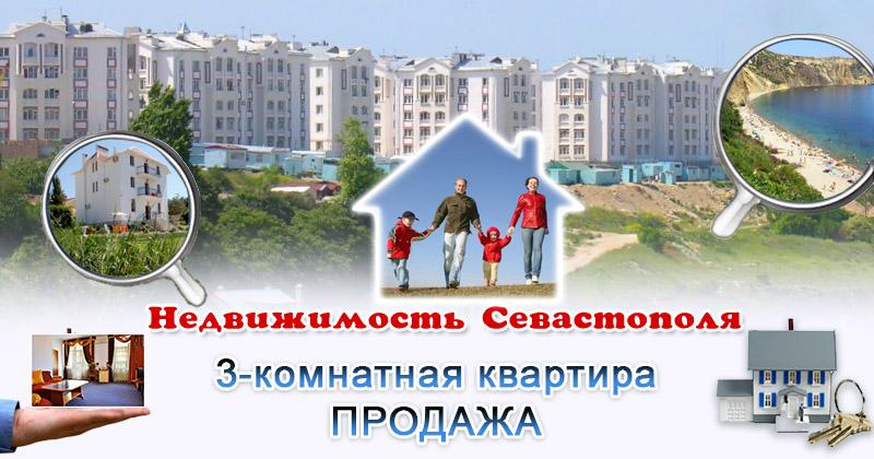 Недвижимость Севастополя. Трехкомнатные квартиры в Севастополе