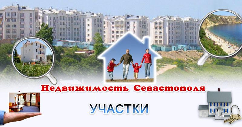 Недвижимость Севастополя. Участки Севастополь