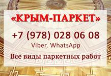 Паркет Севастополь