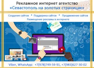 Реклама в интернете Рекламное агентство Севастополь