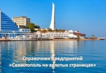 Реклама Севастополь