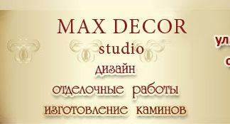 Макс Декор, MAX DECOR studio, ремонт квартир, дизайн интерьера Севастополь