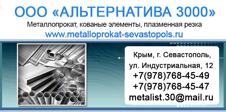 ООО «Альтернатива 3000». Металлопрокат Севастополь