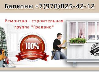 Остекление балконов в Севастополе