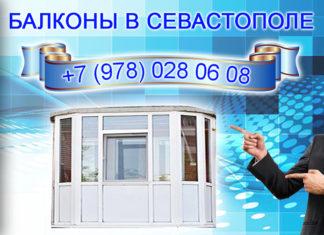 Балкон Севастополь