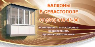 Балконы Севастополь Под ключ