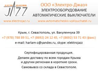 Автоматические выключатели, электрооборудование, Севастополь