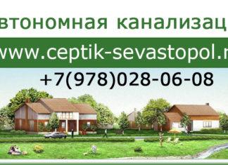 Автономная канализация, Севастополь, Крым. Септик.
