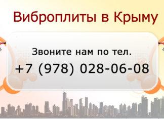 Виброплита купить Севастополь, Симферополь, Крым