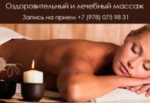 Оздоровительный и лечебный массаж Севастополь