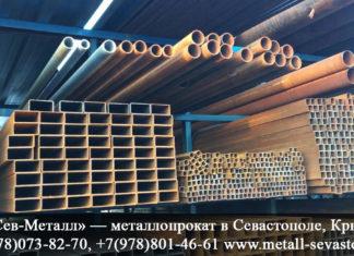 металлопрокат Севастополь, Крым