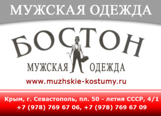 мужские костюмы севастополь