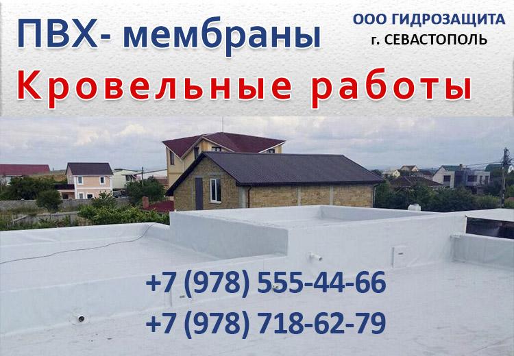 Мягкая кровля Севастополь