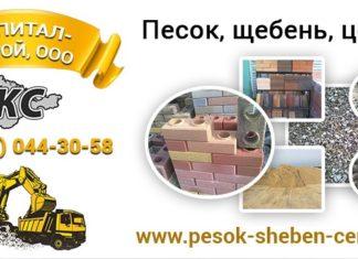 Песок, щебень, цемент Севастополь