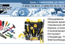 Инструменты Севастополь