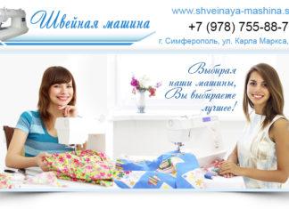 Швейные машины, Севастополь