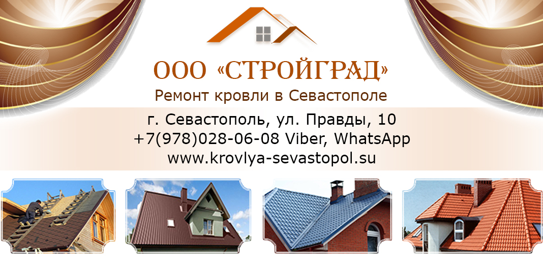 Монтаж кровли Севастополь