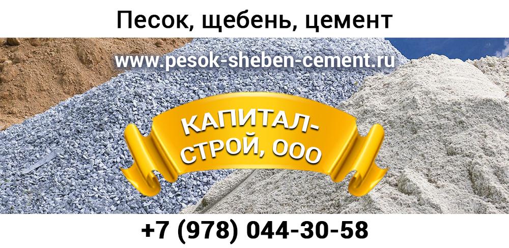 Стройматериалы Севастополь