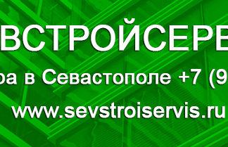 Вывоз мусора, Севастополь